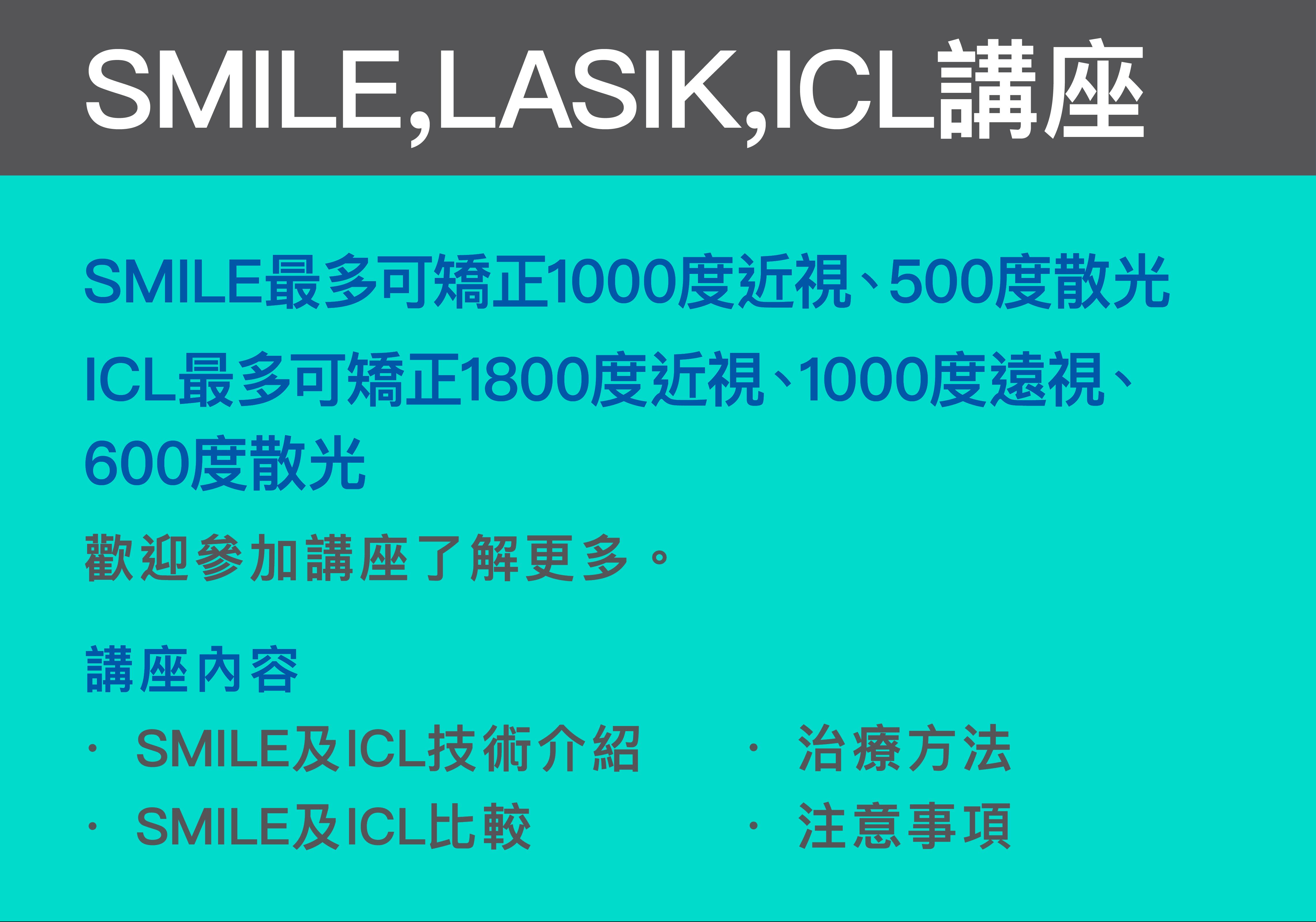 Smile Lasik ICL-01