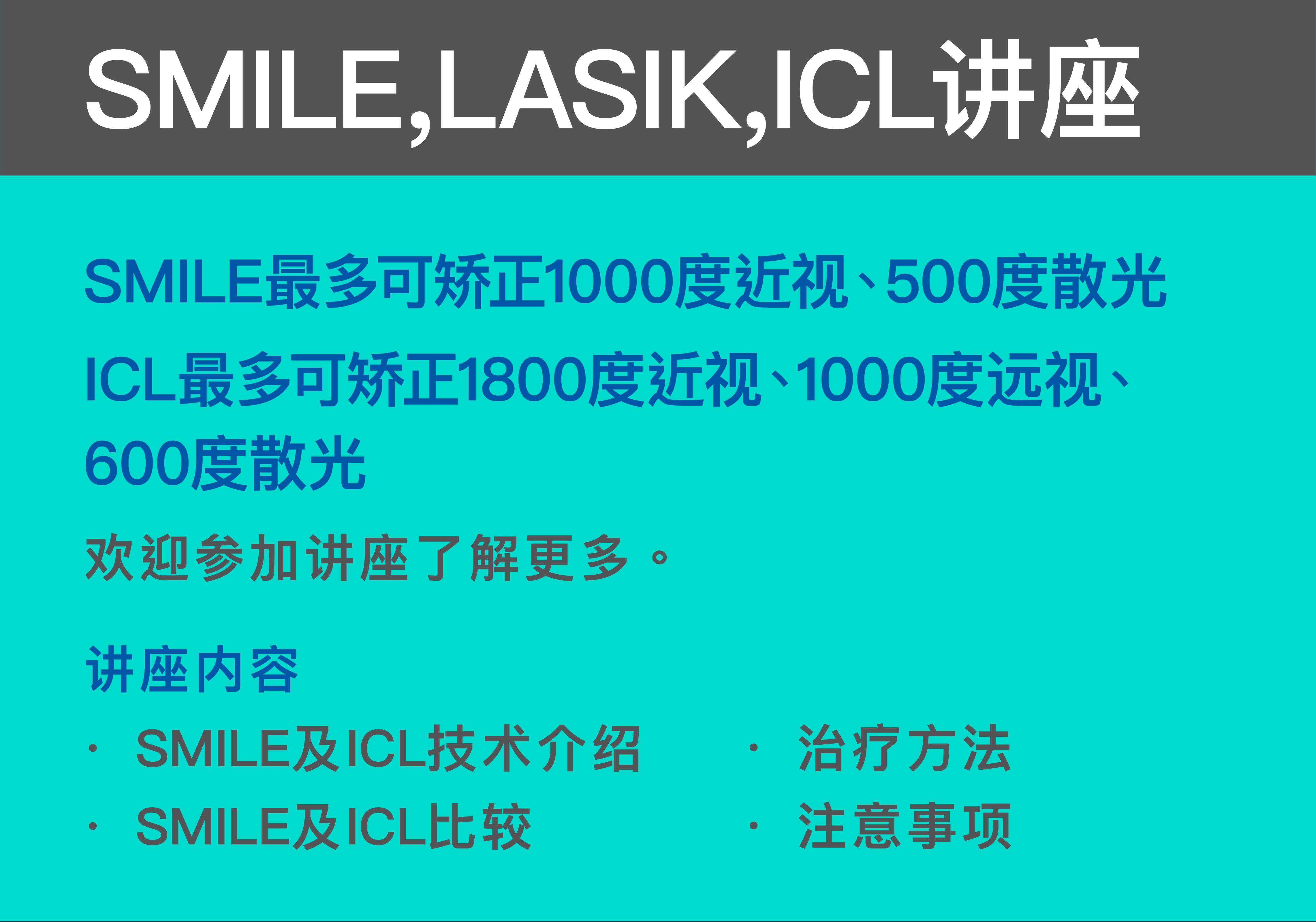 Smile Lasik ICL-02