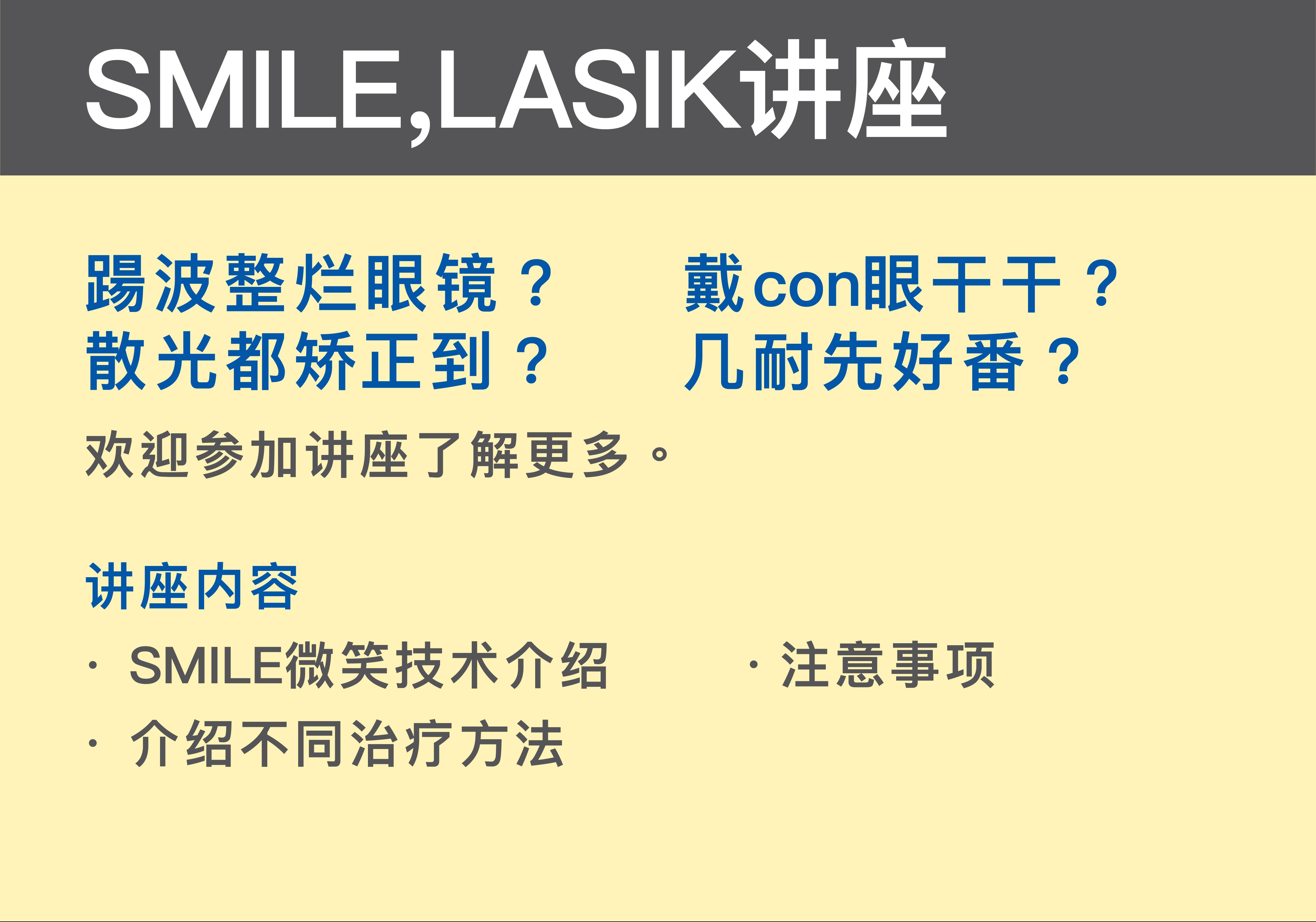 Smile Lasik ICL-03
