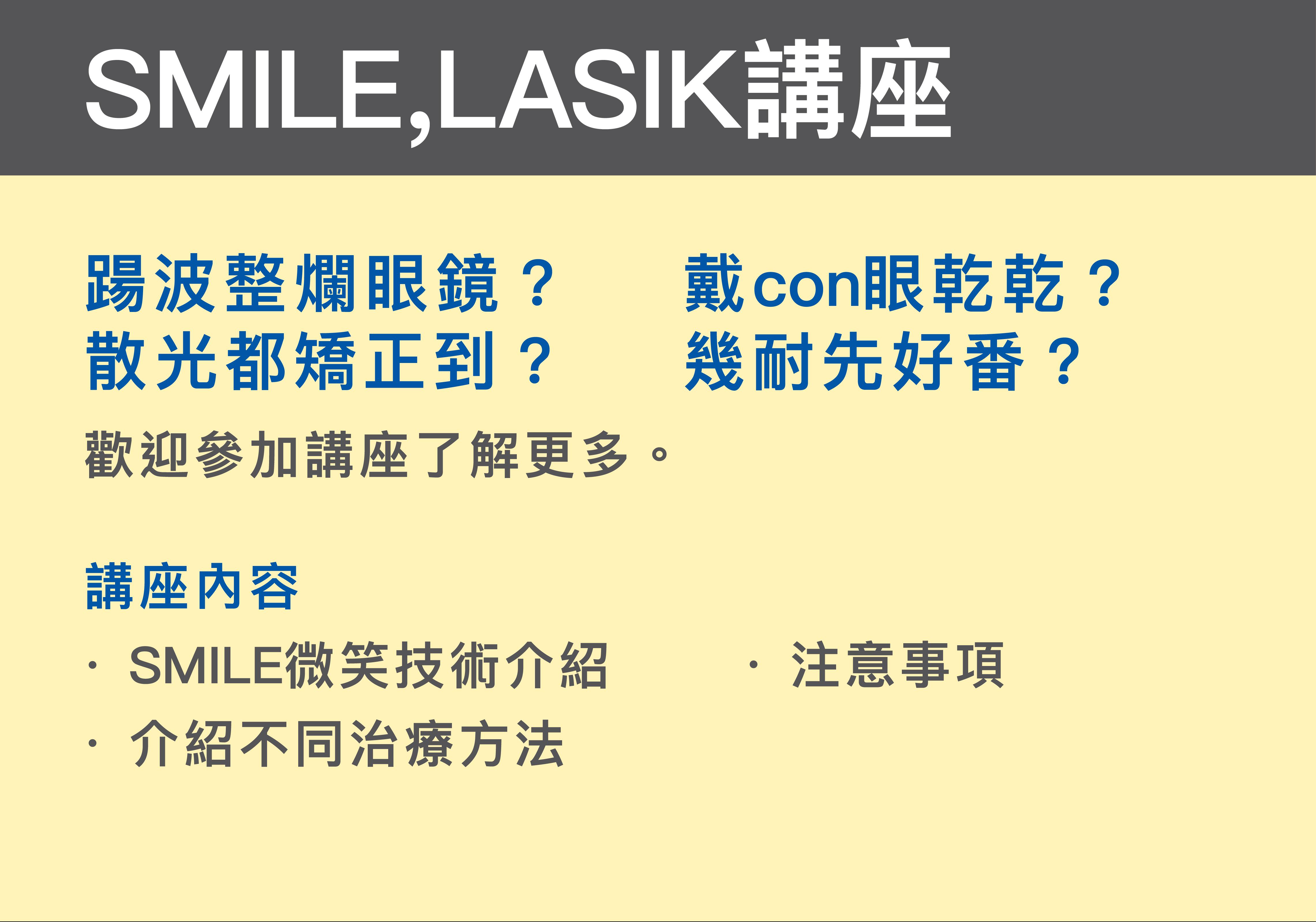 Smile Lasik ICL-04
