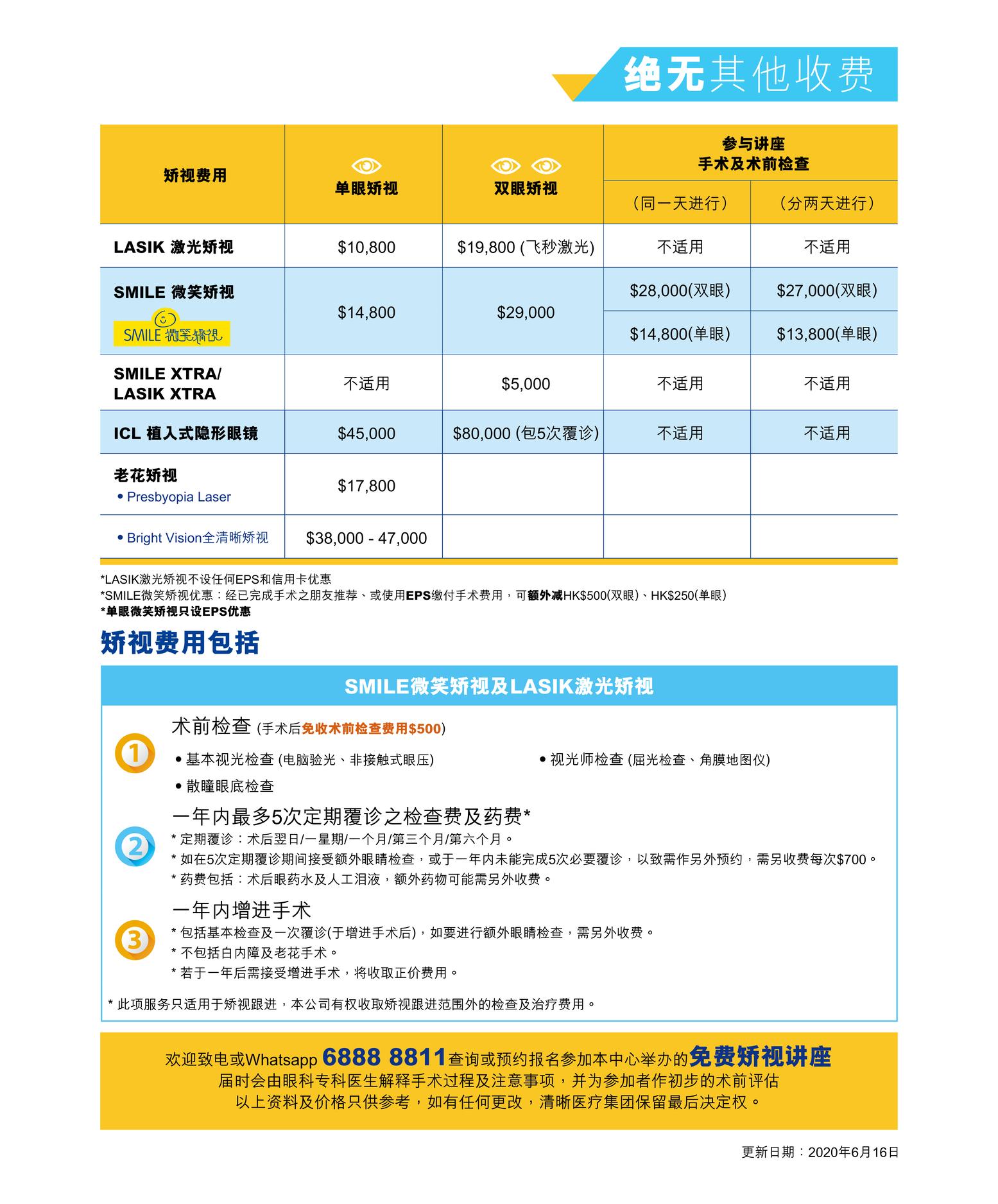 CSLC PRICE20200616_SC_website