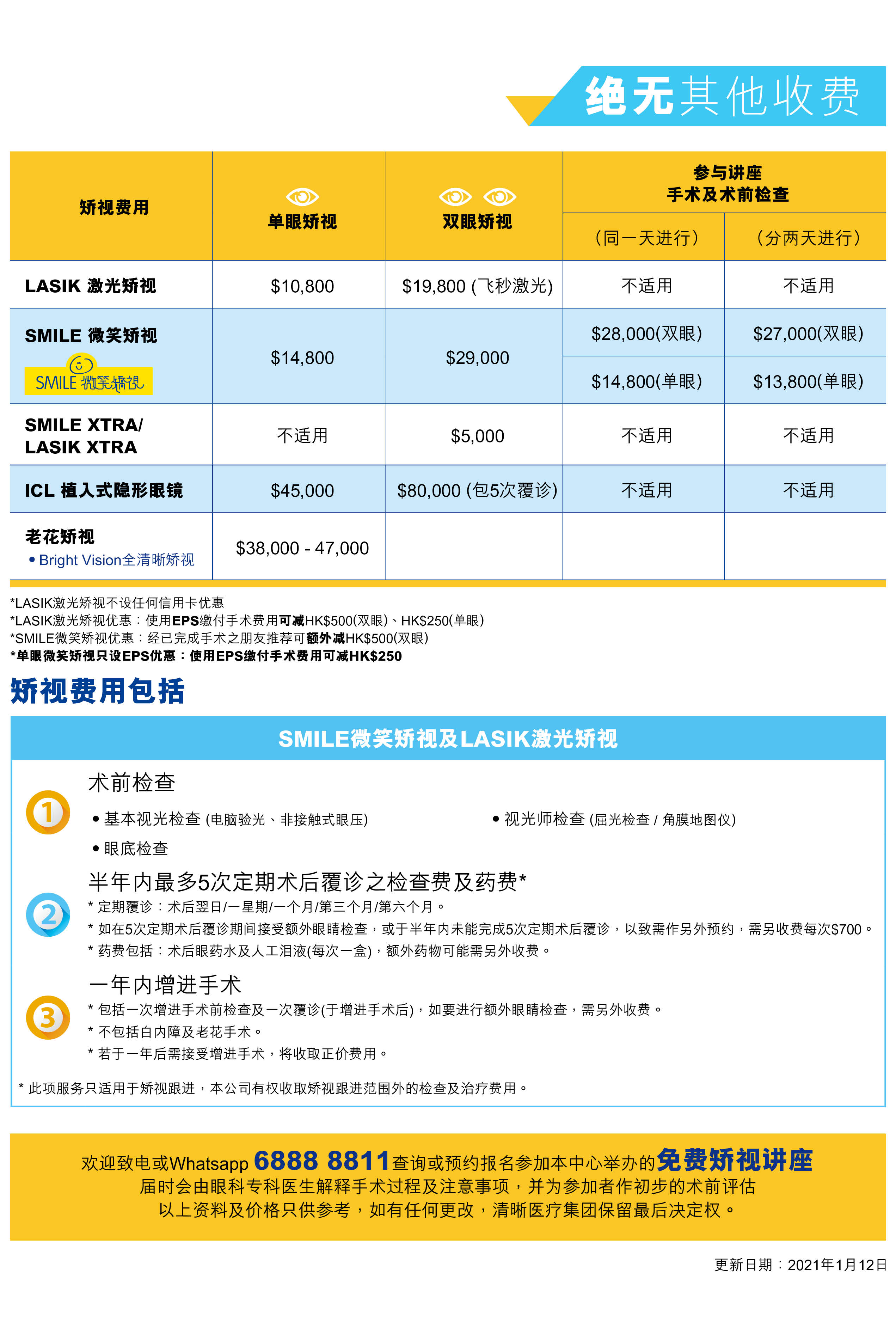 CSLC PRICE20210112_SC_website